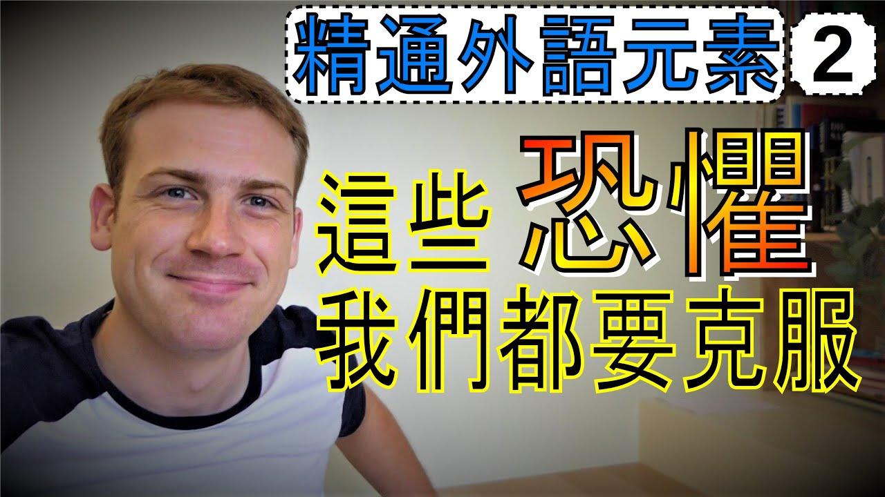 學外語對發音有疑惑,有哪些應對方法   學習德文發音,練習pf組合音 ...