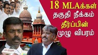 tamil news I8 mla disqualification case judgement full details  tamil news live, tamil news redpix