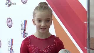 2018 10 19 Всероссийские соревнования по спортивной гимнастике