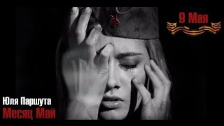 Download Юля Паршута - Месяц Май Mp3 and Videos