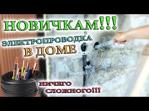 Электропроводка в частном доме своими руками.  НОВИЧКАМ!!!