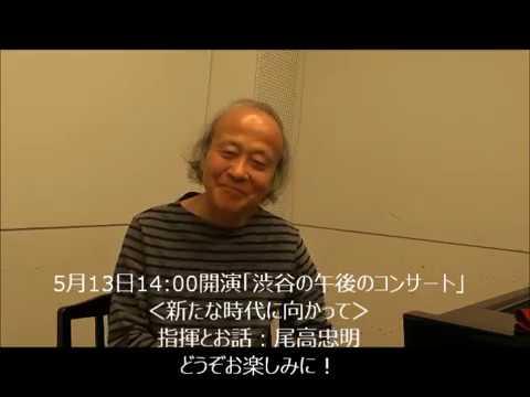 2019年5月13日開幕! 東京フィル桂冠指揮者尾高忠明が語る、令和最初の「渋谷の午後のコンサート」