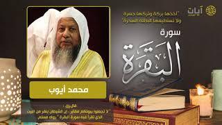 سورة البقرة - محمد أيوب - Surah Al-Baqarah