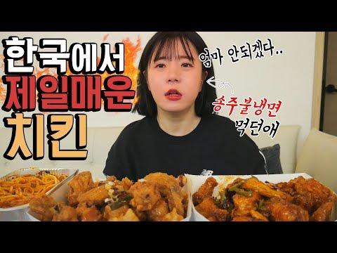 한국에서 제일 매운치킨...블라인드테스트1위.... 치킨매니아 불새치킨...나름이 먹방 MUKBANG