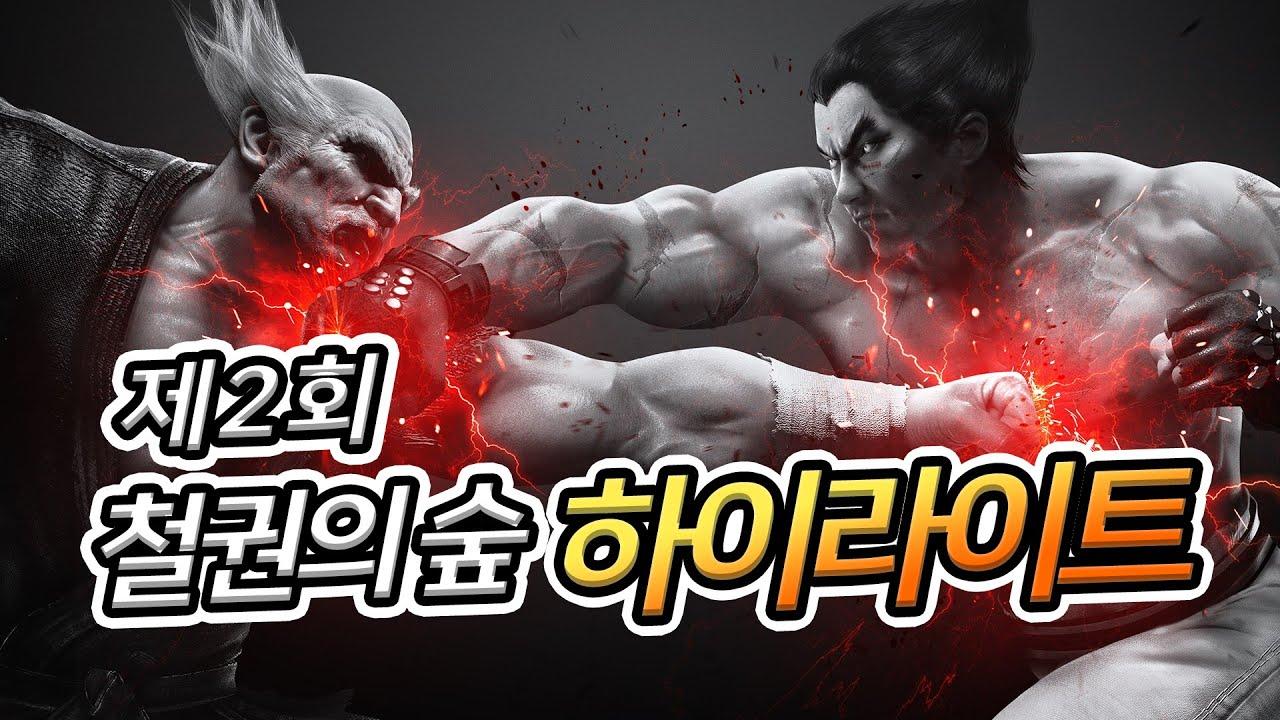한국 철권7 최강자들의 엄청난 경기력