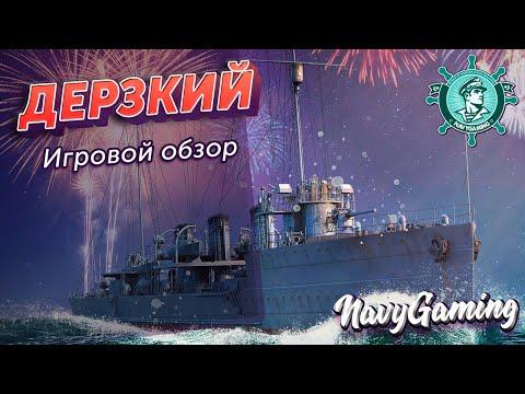 Эсминец Дерзкий - Обзор корабля от Navygaming в ⚓ World Of Warships