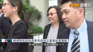 Publication Date: 2019-06-20 | Video Title: 興德學校前校長陳章萍涉用虛假文書下月裁決