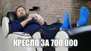 Новая студия и массажное кресло за 700.000 рублей