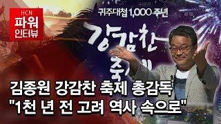 [뉴스&이사람] 김종원 강감찬 축제 총감독 &q…
