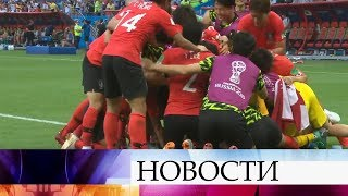Сборная Германии проиграла Южной Корее и не вышла в плей-офф.