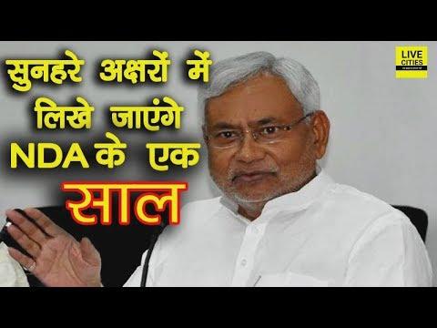 JDU - Bihar NDA सरकार के एक साल सुनहरे अक्षरों में लिखे जाएंगे, कई अच्छे काम हुए l LiveCities