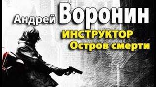 Андрей Воронин. Остров смерти 4