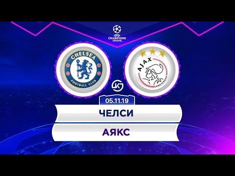 Прямая трансляция футбол Челси - Аякс / Chelsea - Ajax