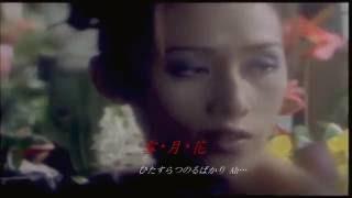 工藤静香 - 雪・月・花
