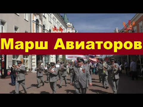 МАРШ АВИАТОРОВ СКАЧАТЬ БЕСПЛАТНО