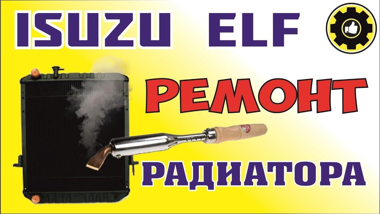 ISUZU ELF. Ремонт радиатора. (#AvtoservisNikitin)