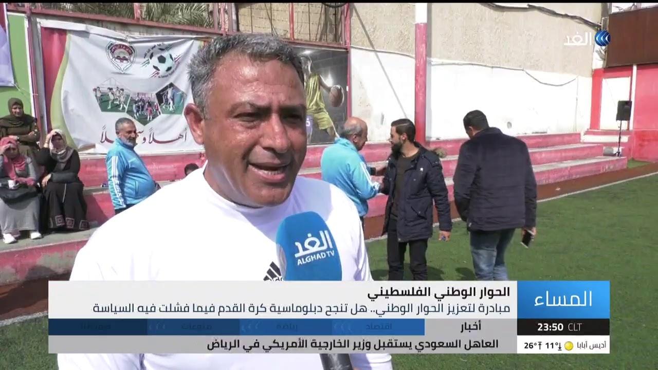 قناة الغد - البث المباشر | Alghad TV - Live Stream