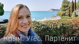 Крым: Цены. Пляжи. Изучаем Утёс, Партенит, парк Айвазовского и отель Европа (обзор номера)
