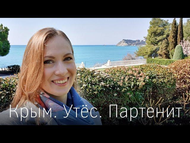 Крым. Партенит и Утёс. Цены. Пляжи. Парк Айвазовского и отель Европа (обзор номера)