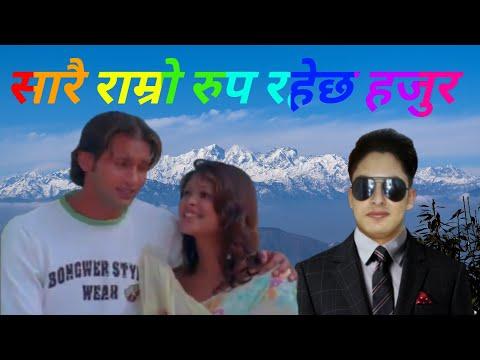 नेपाली फिल्म गित