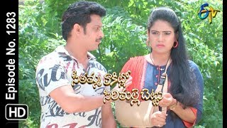 Seethamma Vakitlo Sirimalle Chettu | 11th October 2019  | Full Episode No 1283 | ETV Telugu