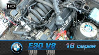 дрифтить или строить? корч 16 серия, BMW E30 V8(, 2014-08-11T07:34:28.000Z)