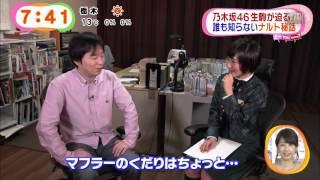 乃木坂46 生駒里奈 vs. NARUTO -ナルト- 岸本斉史 AKB48 THE LAST -NARUTO THE MOVIE