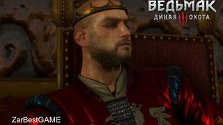 The Witcher 3: Wild Hunt - Убийство короля Радовида. Прохождение #82 | Gameplay Walkthrough