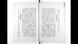 國体の本義 (日本国体宣揚普及会, 1936)