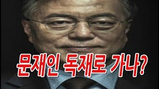 신의한수 생방송 1월 15일 / 문재인, 국정원 폐지 수준의 권력기관 개혁안!
