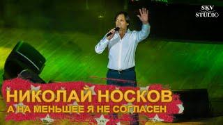 Николай Носков - На меньшее я не согласен (live)(Если понравилось видео, добавляйтесь в нашу группу Вконтакте - http://vk.com/club22758820 Видео записано на концерте..., 2015-02-25T07:16:27.000Z)