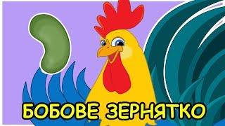 Бобове зернятко. Казка українською мовою