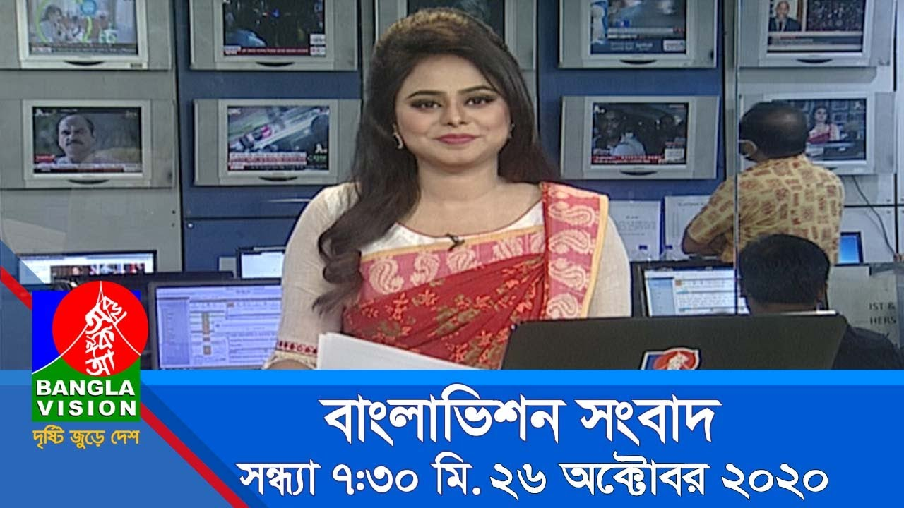 সন্ধ্যা ৭:৩০ টার বাংলাভিশন সংবাদ   Bangla News   26_ October r_2020   07:30 PM   BanglaVision News