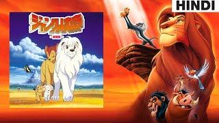 The lion king vs Kimba the white lion !! Simba vs Kimba Video