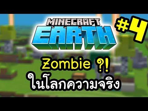 มายคราฟโลกความจริง: Zombie ในโลกความจริง #4 | Minecraft Earth @เซ็นทรัลเวิลด์
