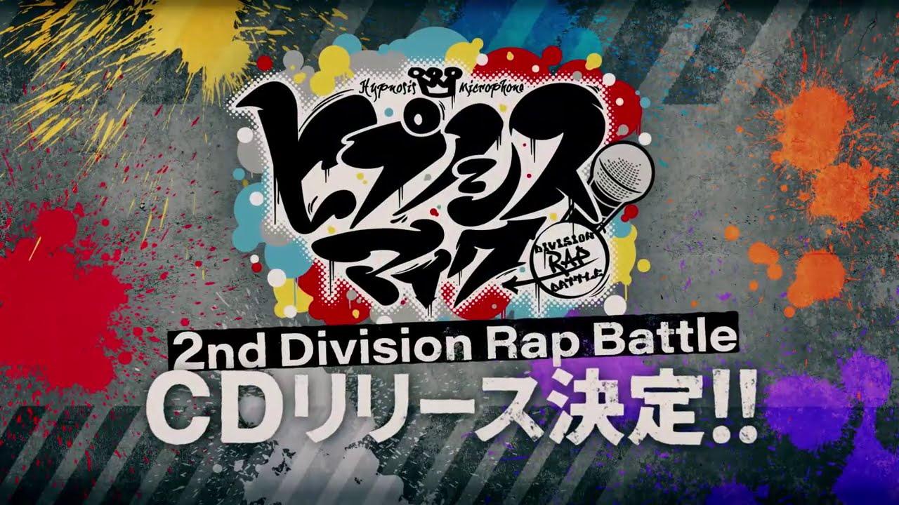 ヒプノシスマイク -Division Rap Battle- 2nd D.R.B CDリリース決定告知CM
