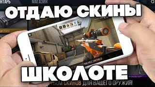 ТРОЛЛИНГ ИГРОКОВ STANDOFF 2 - ОТДАЮ СКИНЫ - PHONE PLANET