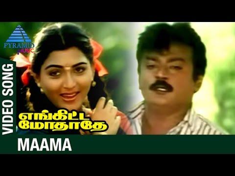 Enkitta Mothathe Tamil Movie Songs | Maama Video Song | Vijayakanth | Khushboo | Shobana | Ilayaraja