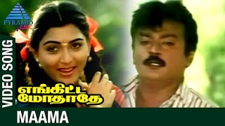 Enkitta Mothathe Tamil Movie | Maama Song | Vijayakanth | Kushboo | Ilayaraja | Pyramid Music