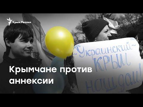 Крым 2014. Крымчане против аннексии