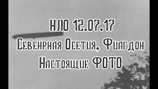 Сигарообразный НЛО - Северная Осетия 12.07.17