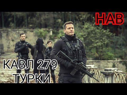 КАВЛ КИСМИ 2797 БО ЗАБОНИ ТУРКИ HD