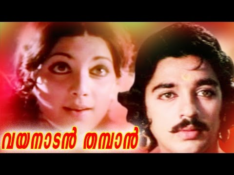 malayalam full movie vayanadan thamban kamal haasan latha malayalam film movie full movie feature films cinema kerala   malayalam film movie full movie feature films cinema kerala