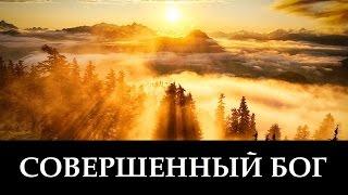 СОВЕРШЕННЫЙ БОГ _ христианские песни (клип)