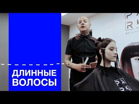 Кудрявые волосы | Стрижка длинных волос