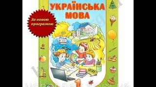 Підручник Українська мова 1 клас Нова програма Авт: О. Хорошковська