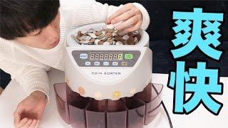 家中のお金を数えてくれるマシンが爽快すぎた! thumbnail
