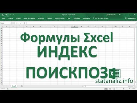 31 Функции Excel