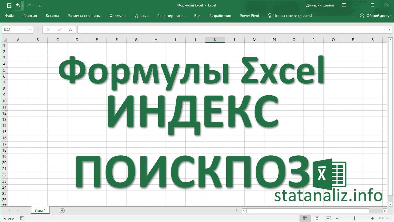 31  Функции Excel ИНДЕКС и ПОИСКПОЗ (INDEX MATCH), как более гибкая альтернатива ВПР (VLOOKUP)