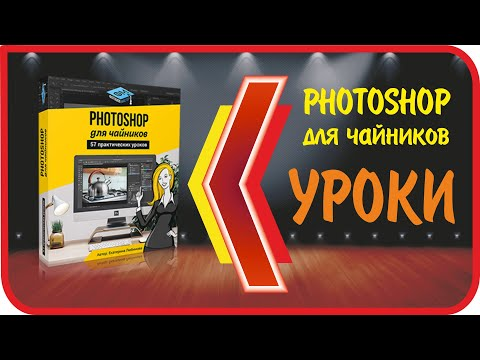 """57 уроков по Фотошоп (Adobe Photoshop). Плюс """"как сделать в Фотошопе..."""" бесплатно."""